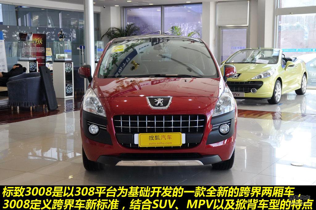 【 标致3008高清图片】_图解_搜狐汽车网