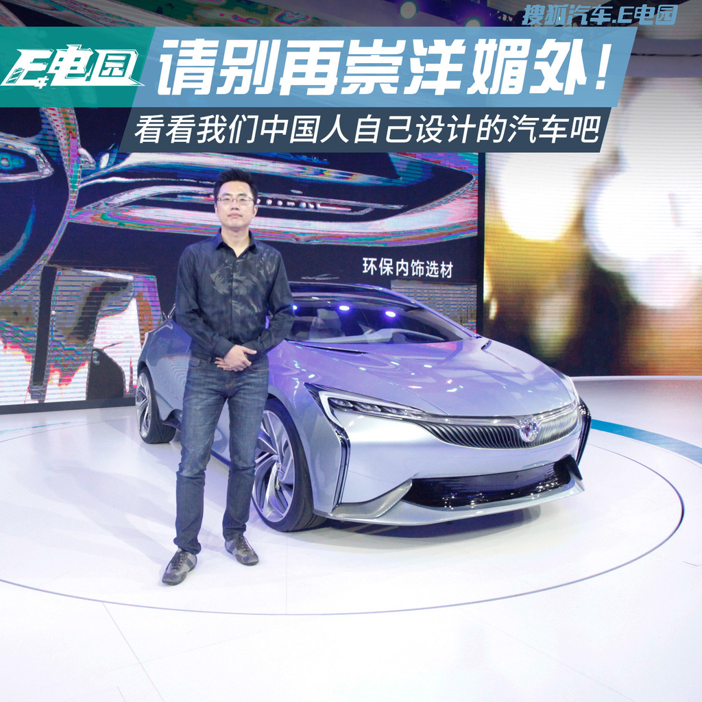 专访上汽通用汽车泛亚汽车技术中心首席设计师