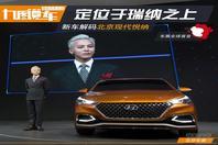 [北京车展]定位于瑞纳之上 悦纳新车解码