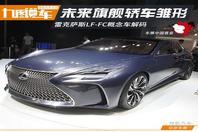 [北京车展]未来新旗舰 雷克萨斯LF-FC解码