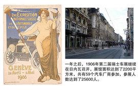 87幅海报的故事 回顾日内瓦车展百年变迁