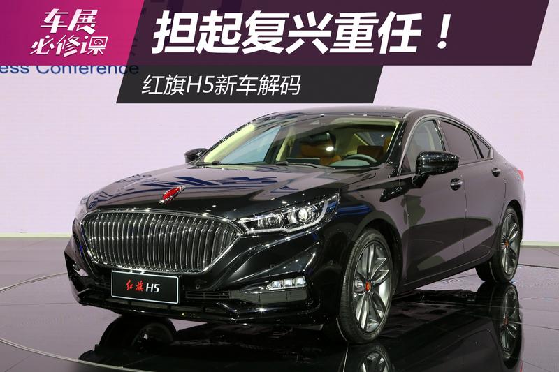 2017上海车展:全新红旗h5车展新车解码图片
