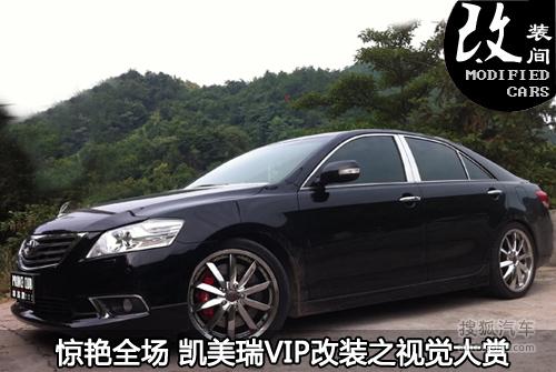 2010凯美瑞_【 丰田凯美瑞图片】_改装_搜狐汽车网