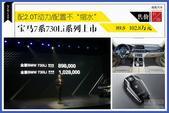 售89.8-102.8万 宝马730Li系列正式上市