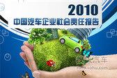 2010年度中国汽车社会责任报告