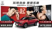 售6.88-7.58万元,宝骏510自动挡9月8日上市