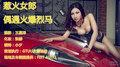 【改装与激情】内地爆乳小萧亚轩献身法拉利F430