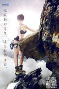 中国极限探索之旅