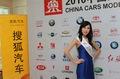 2010中国汽车模特大赛四川赛区模特选手