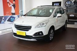 [徐州]标致3008现金优惠8000元 现车充足