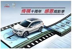 广汽传祺南昌祺星店 十周年感恩观影行动