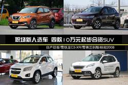 职场新人选车 4款10万元起步合资SUV推荐