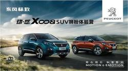 东风标致动感X008 SUV狮粉体验营招募中!