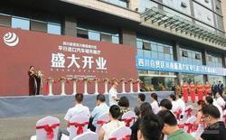 川南临港片区平行进口汽车城市展厅开业