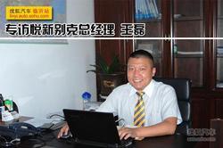 服务创造客户满意-访悦新别克总经理王磊