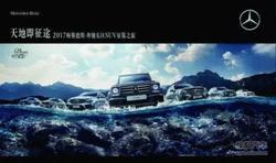 2017奔驰东区SUV征服之旅无锡站完美收官