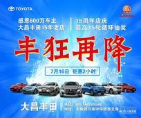 一汽丰田厂家直售惠太原大昌站 7.16启动