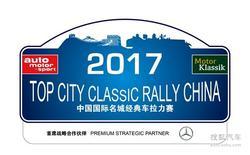 """""""中国国际名城经典车拉力赛2017""""载誉而归"""