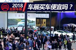 搜狐汽车独家盘点 车展买车真的便宜吗?