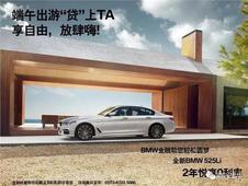 全新BMW 525Li 宝马金融为梦想助力!