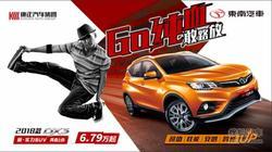 康正汽车济南云腾2018款东南DX3上市发布