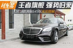 王者旗舰 强势归来-实拍2018款奔驰S450L