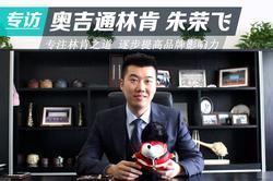 朱荣飞:专注林肯之道 逐步提高品牌影响