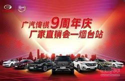 7月15日广汽传祺9周年庆厂家直销会来啦!