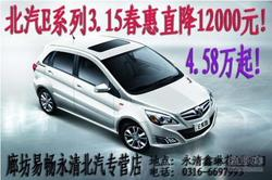 廊坊易畅北京汽车E系列降1.2万 欲购从速
