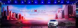 奇瑞高端系列EXEED国内首发亮相