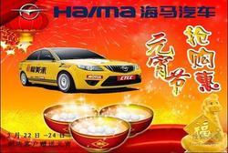 欢庆元宵节 海马汽车正月十五送您实惠礼