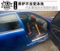 养护不当成变泳池 汽车最易进水零部件盘点