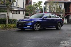 [西安]本田雅阁部分车型最高优惠1.5万元