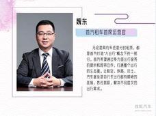 """""""2017,再出发"""" 北京车圈精英访谈集锦"""