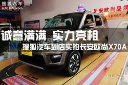诚意满满 实力亮相-搜狐汽车实拍长安欧尚X70A