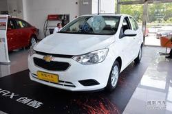 [淄博]雪佛兰赛欧3降价0.8万元现车充足!