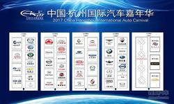 2017杭州国际汽车嘉年华 展厅及品牌导航