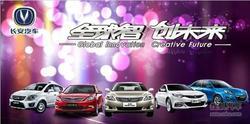 聊城泰鸿达长安汽车年底销量冲刺 剩六天