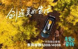 """东风标致SUV家族与狮粉的""""尝先之旅"""""""