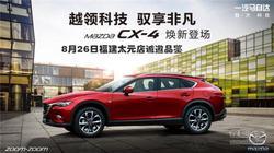 越领科技驭享非凡 2018款CX-4价值新生