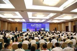 新政策·新发展 2017汽车流通行业高峰论坛举办