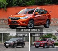 春节见家长,哪款车能助你搞定丈母娘?
