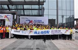 向上马拉松2017中国公开赛太原站圆满落幕