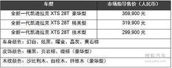 售价29.99万–35.99万全新一代凯迪拉克XTS上市