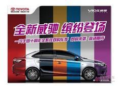 一汽丰田十周年全系狂欢购车季 即将来袭