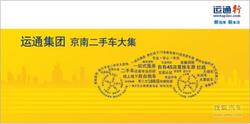 买车有保障 访运通行二手车总经理王明晓