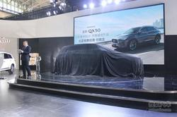 全新英菲尼迪QX50 天津车展正式启动预售