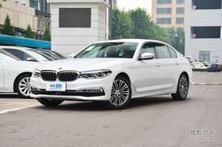 [天津]宝马5系现车充足 最低仅售43.99万