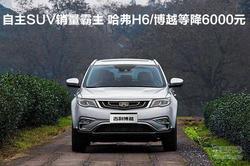 自主SUV超值之选 哈弗H6/传祺GS4等降1万