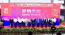 2018第十七届沈阳国际汽博会6月14日盛大开幕